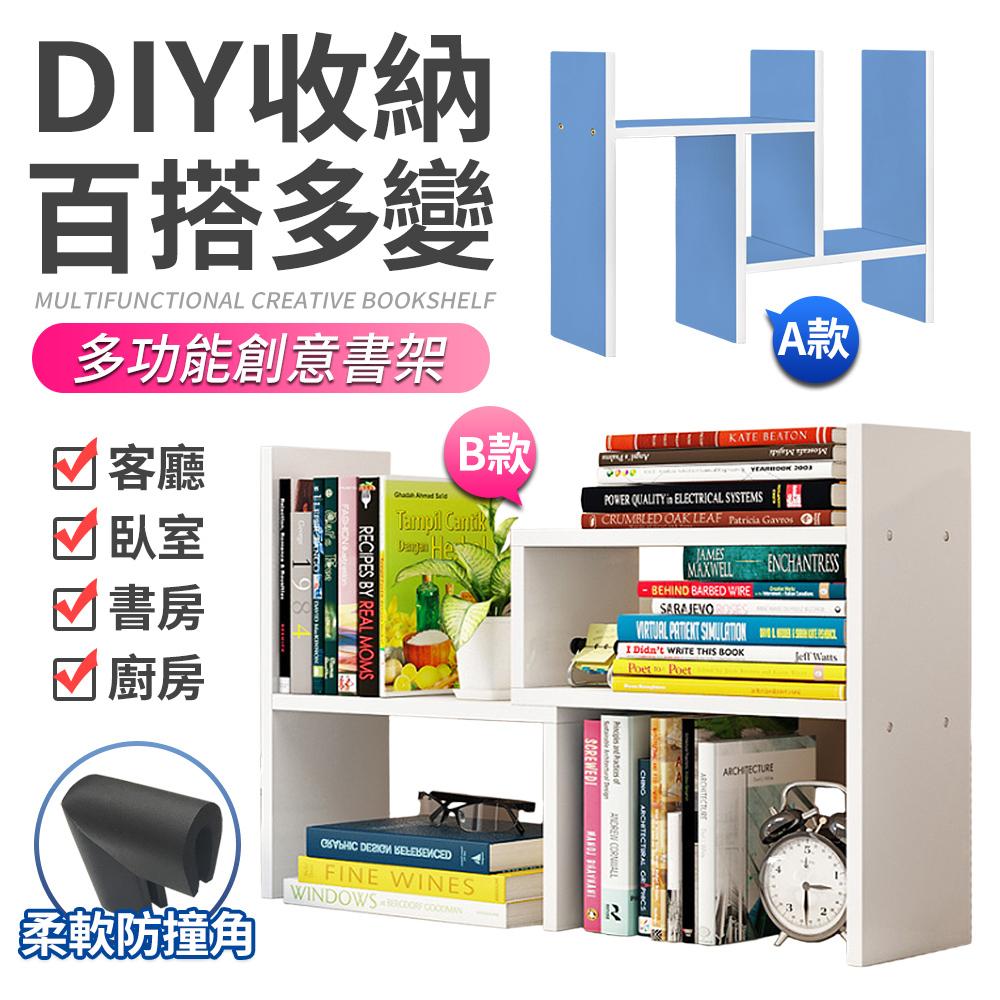 FJ多功能DIY創意書架 收納必備B款 藍色