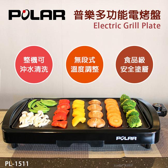 普樂POLAR多功能電烤盤 PL-1511