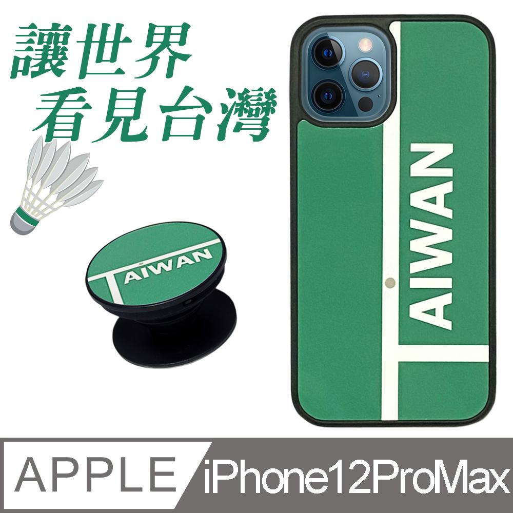 Sara Garden iPhone 12 Pro Max 6.7吋 手機殼保護殼防摔氣囊支架 羽球Taiwan界內 直