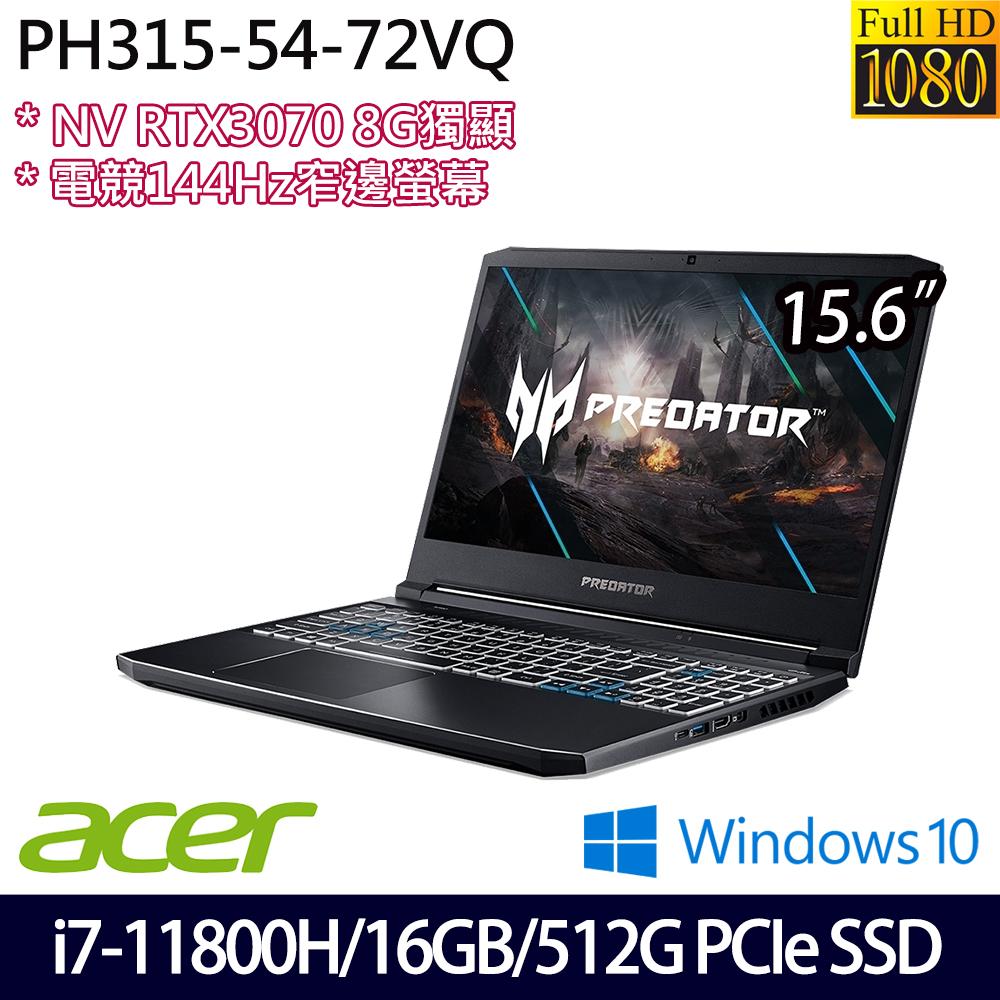 《Acer 宏碁》PH315-54-72VQ(15.6吋FHD/i7-11800H/16G/512GB PCIe SSD/RTX3070/Win10/兩年保)