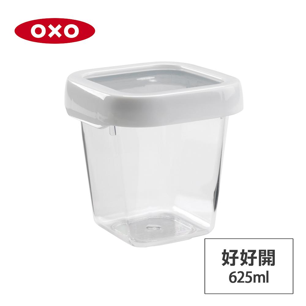 美國OXO 好好開密封保鮮盒-0.625L 01022PP625