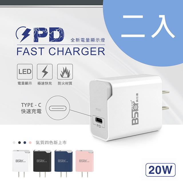 BStar 20W PD快充 LED電量顯示充電器(iphone USB Type-C) 二入