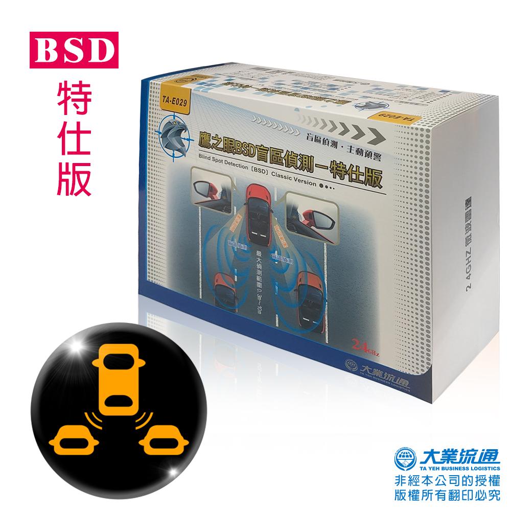 含安裝【鷹之眼】BSD盲區偵測-特仕版 AI智慧偵測 盲區預警 雙安全警示