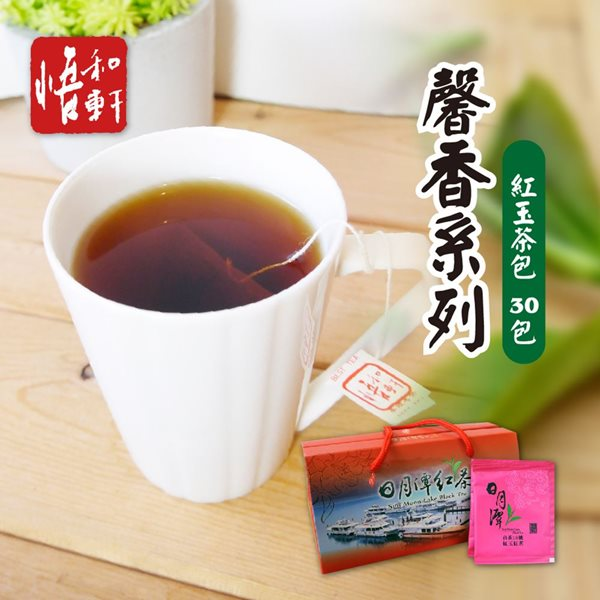 《悟和軒》馨香系列-紅玉茶包(30包/盒)