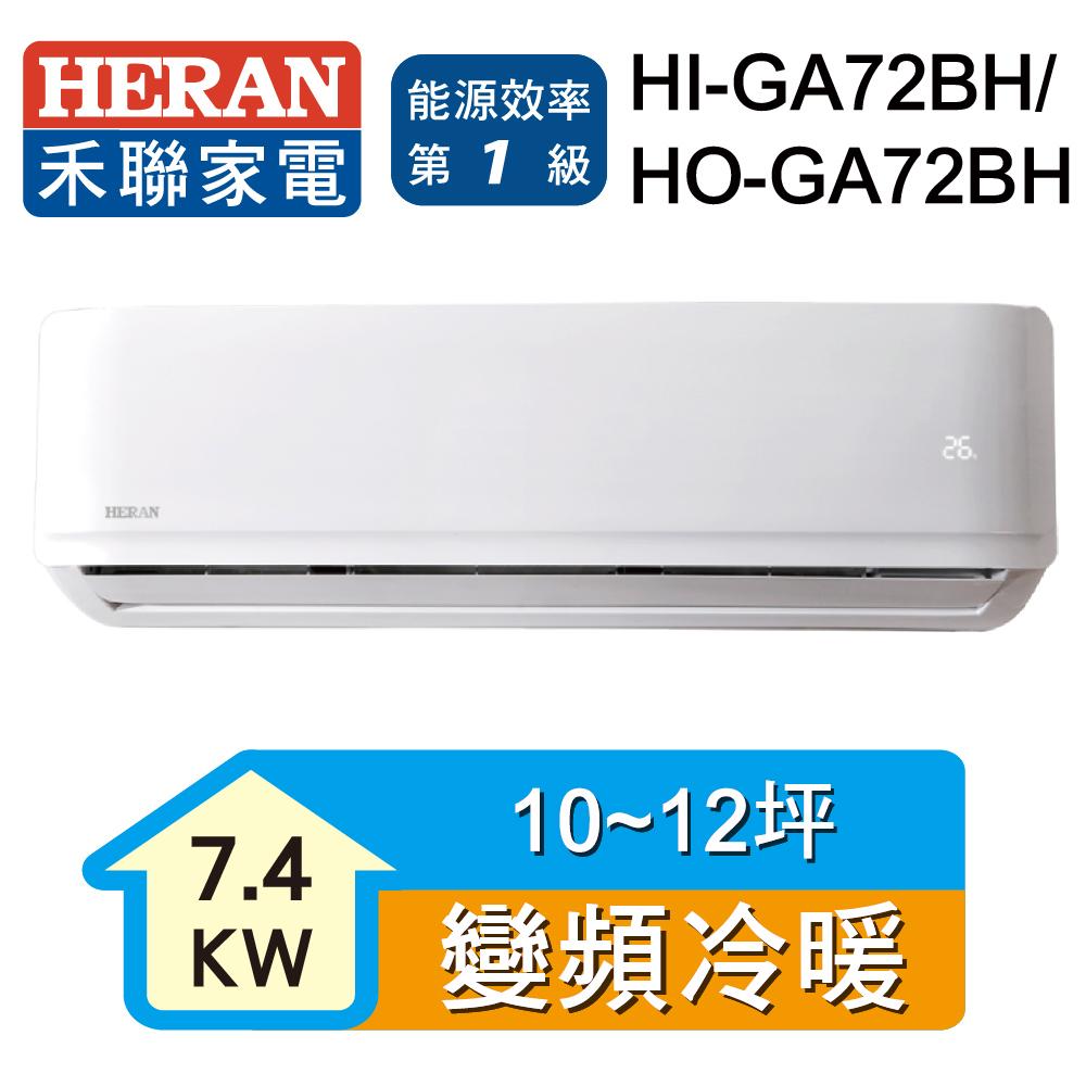 HERAN禾聯 10-12坪 R32變頻一級冷暖分離式空調 HI-GA72BH/HO-GA72BH