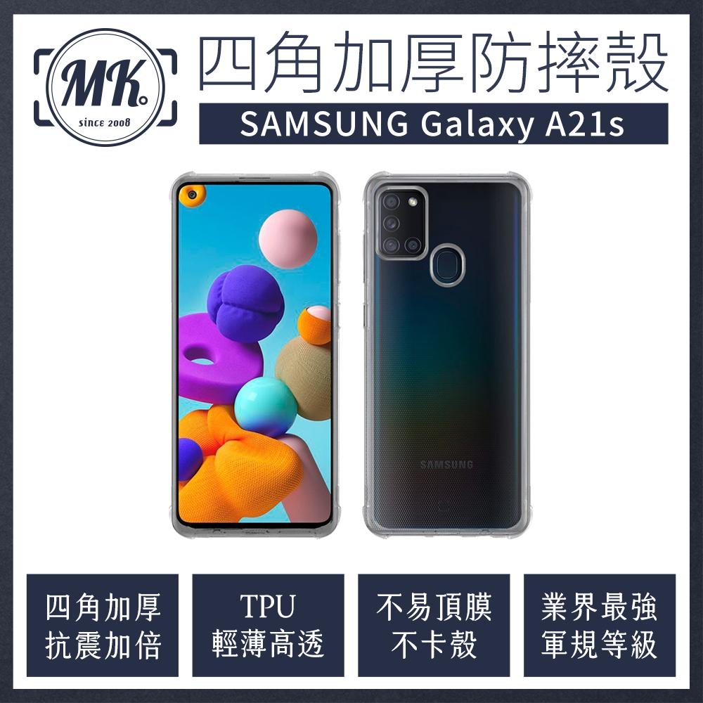Samsung Galaxy A21s 三星 四角加厚軍規等級氣囊防摔殼 第四代氣墊空壓保護殼 手機殼