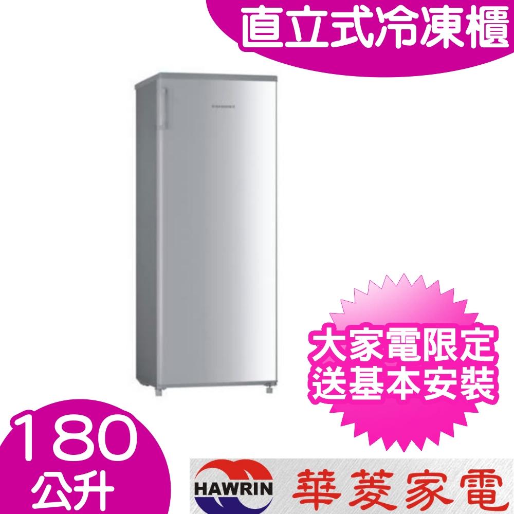 華菱【HPBD-180WY】180公升 自動除霜直立式冰櫃(CP值不輸WIF1193G HPBD-168WY HPBD-220WY)