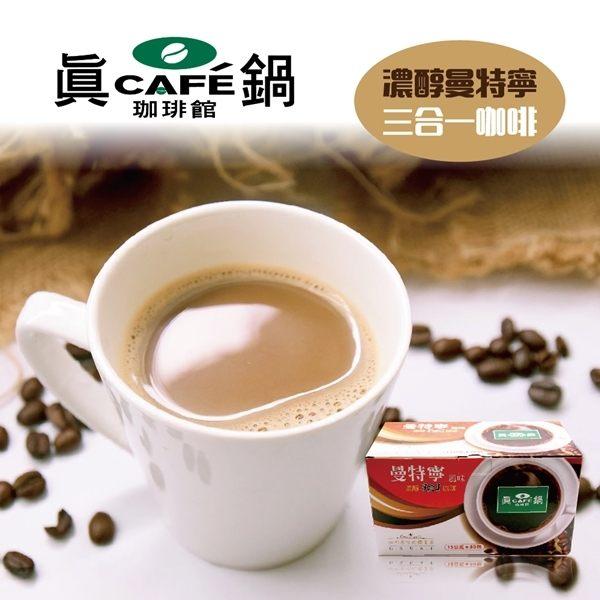 《真鍋珈琲》濃醇曼特寧三合一咖啡(50包/盒)