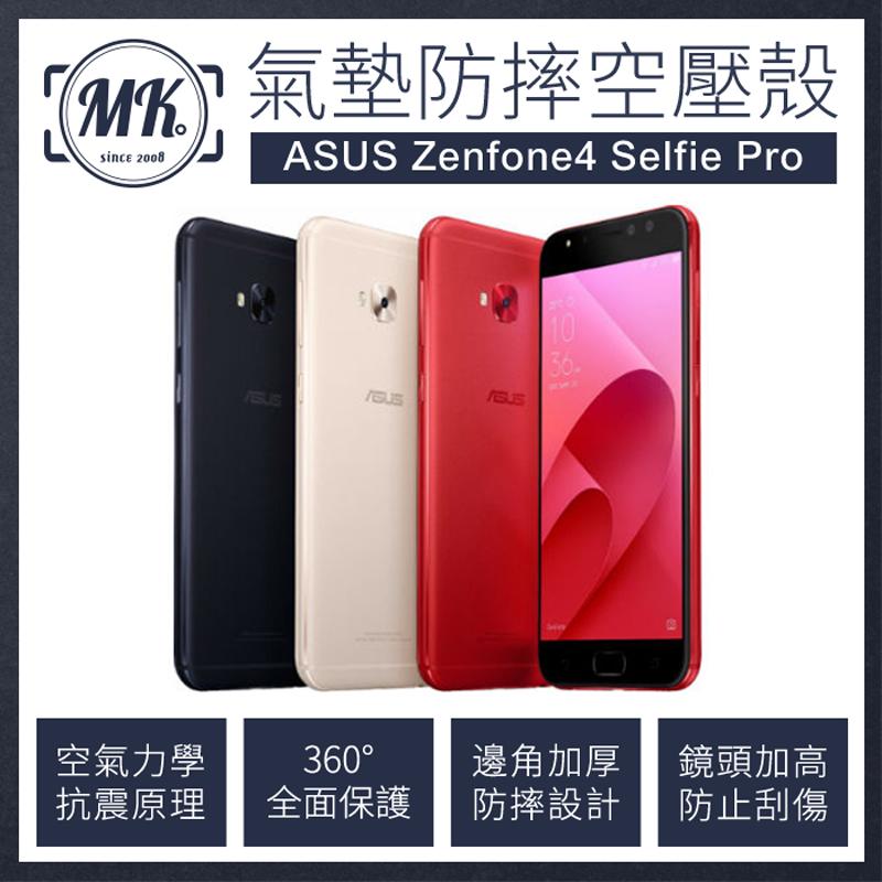 【送掛繩】ASUS Zenfone4 Selfie Pro (ZD552KL) 空壓氣墊防摔保護軟殼