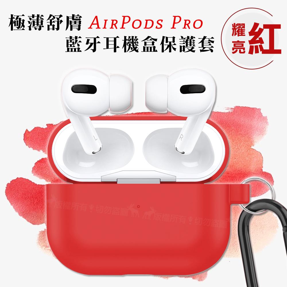 親膚抗污 蘋果 Airpods Pro 藍牙耳機盒保護套 矽膠軟套(耀亮紅)附掛勾