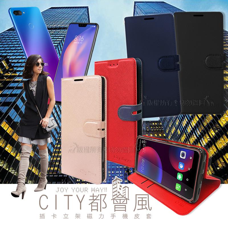 CITY都會風 小米8 Lite 插卡立架磁力手機皮套 有吊飾孔 (奢華紅)