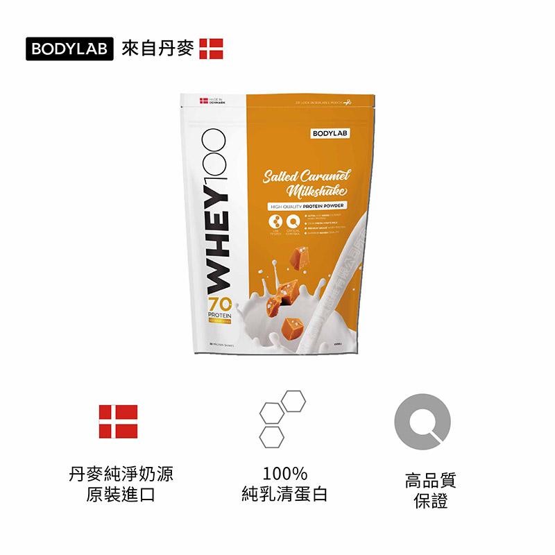 【丹麥BODYLAB】Whey 100 乳清蛋白飲品250g-鹽味焦糖奶昔