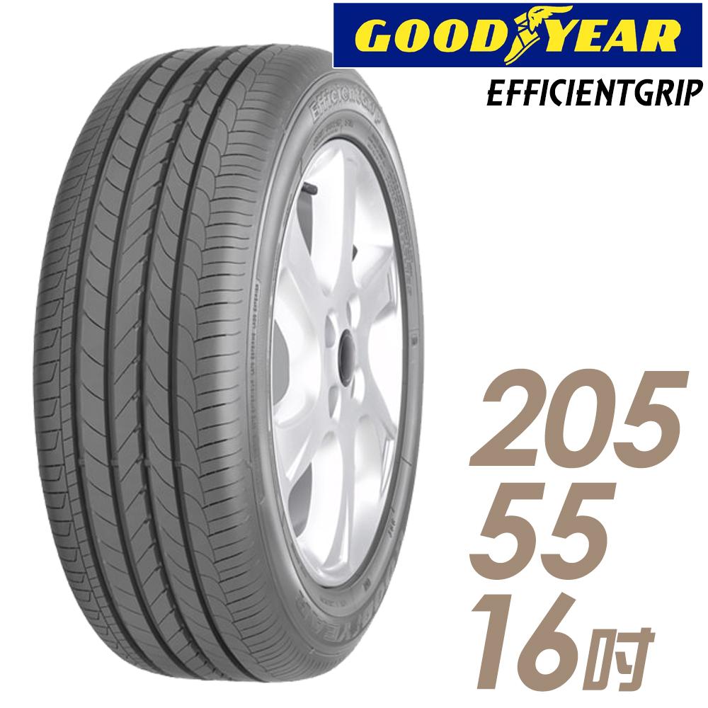 【GOODYEAR 固特異】Eagle EfficientGrip 失壓續跑輪胎_一入_205/55/16(EFGR)