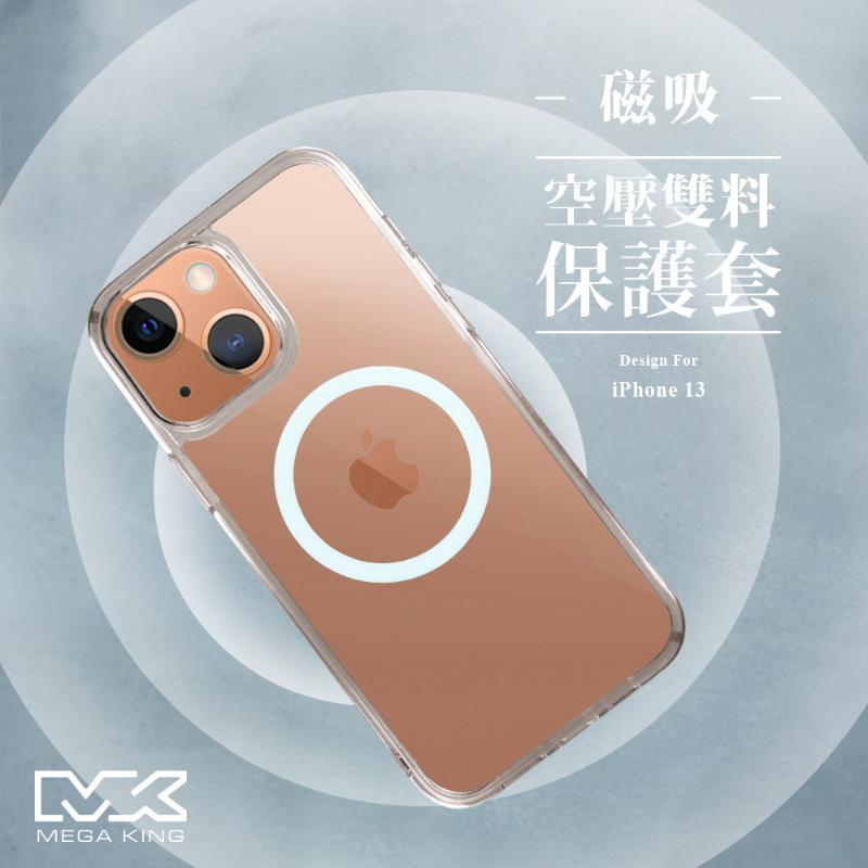 MEGA KING 磁吸空壓雙料保護套 iPhone13 6.1吋 透明