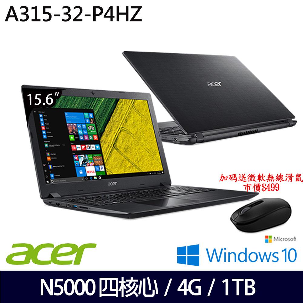 《Acer 宏碁》A315-32-P4HZ(15.6吋HD/N5000/4GB/1TB/兩年保)
