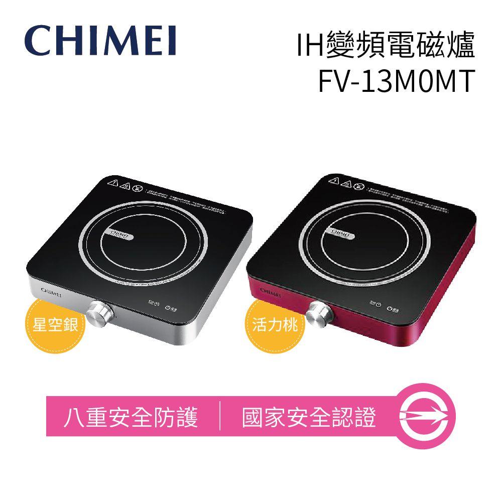 【CHIMEI 奇美】 簡單聚 IH變頻電磁爐 FV-13M0MT 活力桃