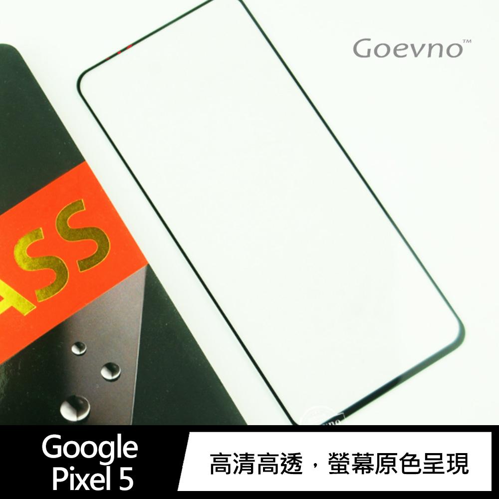 Goevno Google Pixel 5 滿版玻璃貼