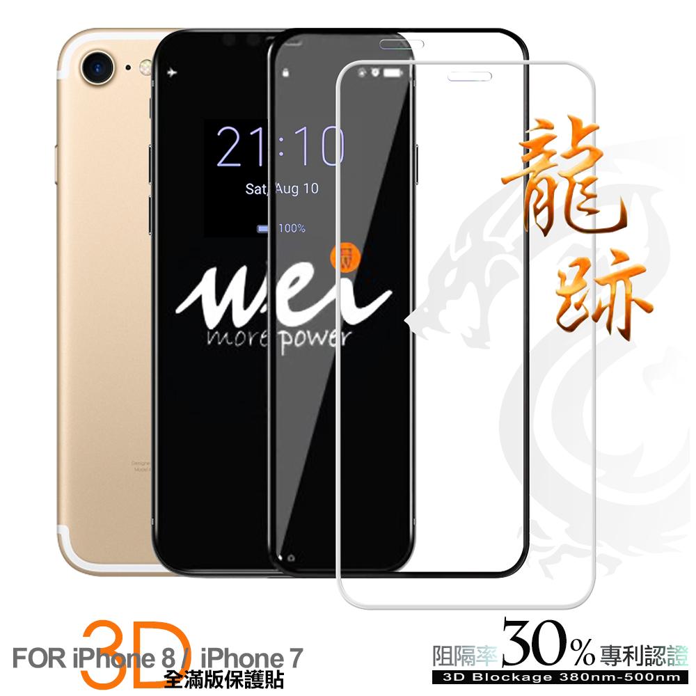 膜力威 for iPhone 8 /iPhone 7 4.8吋 3D專利抗藍光滿版玻璃保護貼-黑色