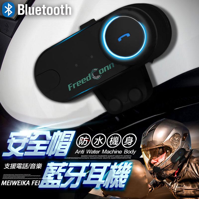 【SOYES】安全帽專用無線藍牙耳機BT5(防水+對講功能)