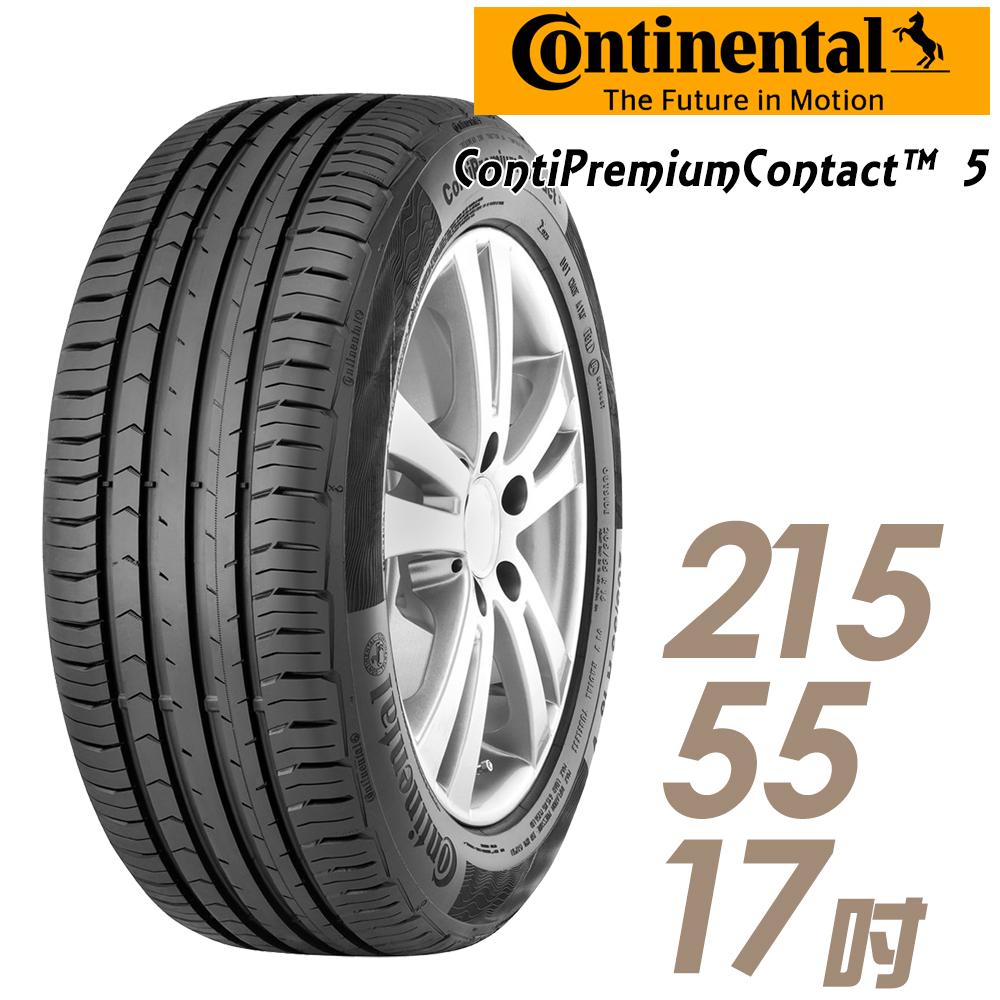 ★含安裝★ 馬牌 CPC5 17吋全方位型輪胎 215/55R17 CPC5-2155517W