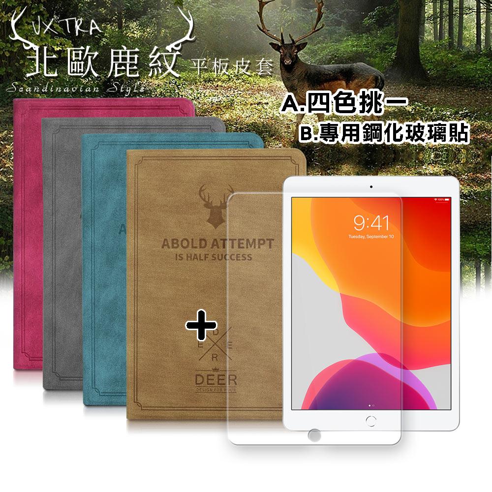 2019 iPad 10.2吋 北歐鹿紋風格平板皮套+9H鋼化玻璃貼(合購價)-清水灰