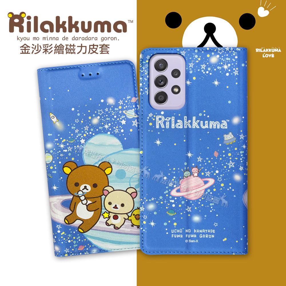 日本授權正版 拉拉熊 三星 Samsung Galaxy A52 5G 金沙彩繪磁力皮套(星空藍)