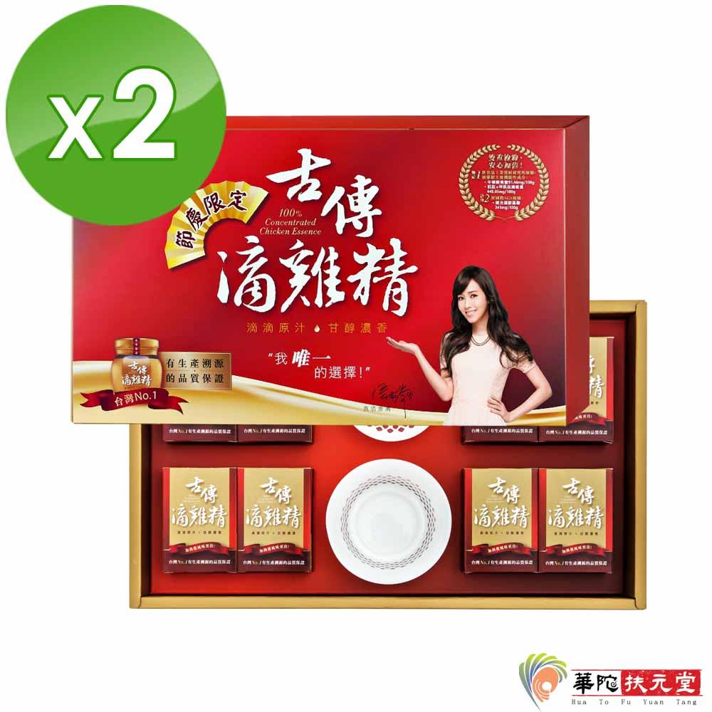 華陀扶元堂 古傳滴雞精禮盒2盒(8瓶/盒)