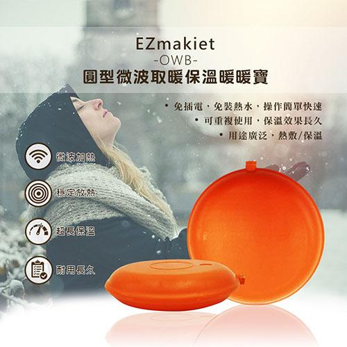 EZmakeit-OWB 圓型微波取暖保溫暖暖寶 HANLIN出品