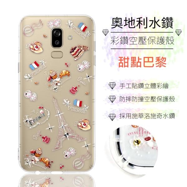 【奧地利水鑽】Samsung Galaxy J8 (2018) 水鑽空壓氣墊手機殼(甜點巴黎)