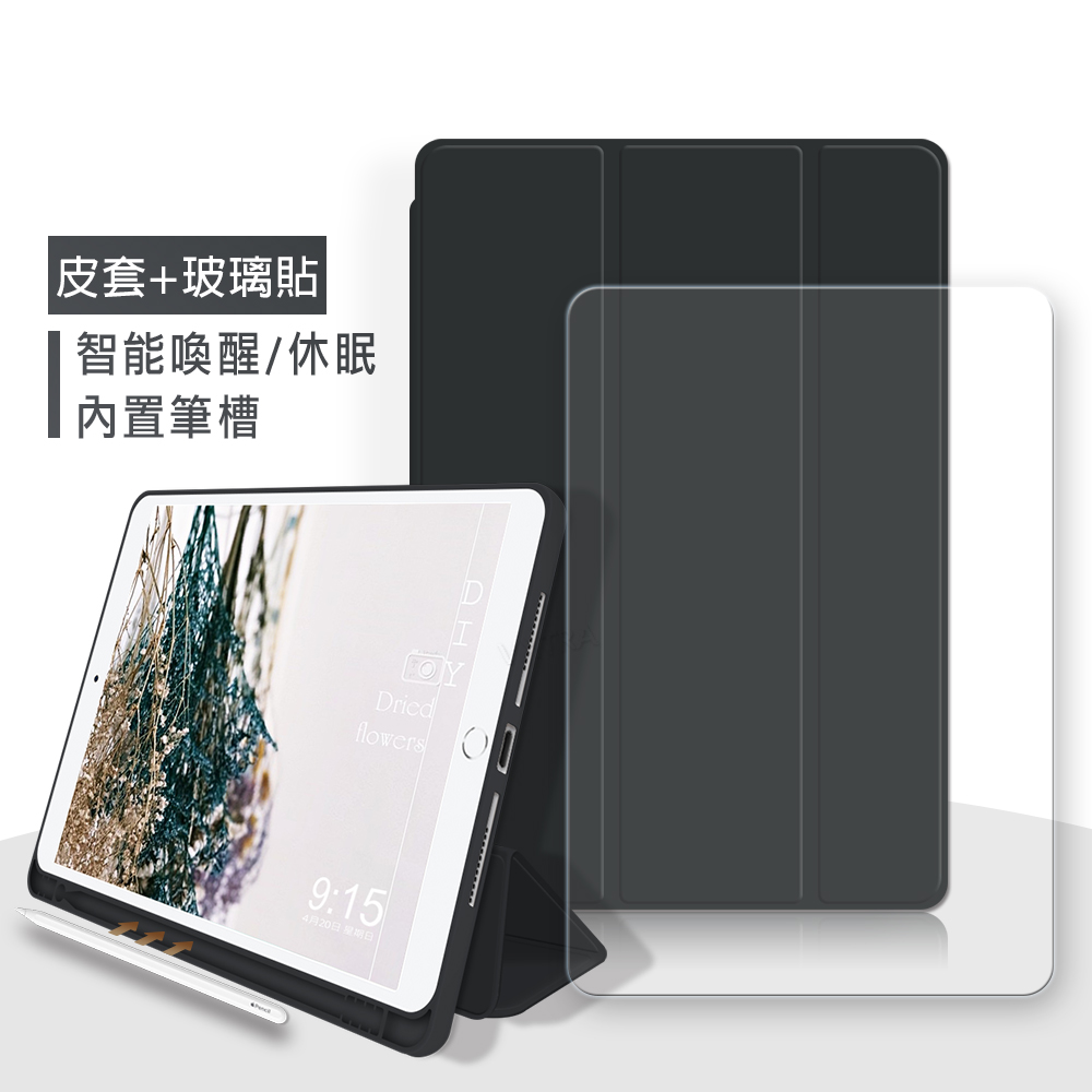 VXTRA筆槽版 iPad Pro 11吋 2021/2020版通用 親膚全包覆皮套(質感黑)+9H鋼化玻璃貼(合購價)