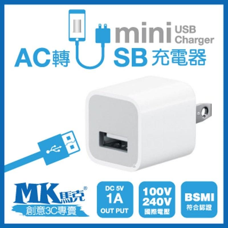 AC轉USB 合格認證迷你電源插座充電器 (5V/1A)