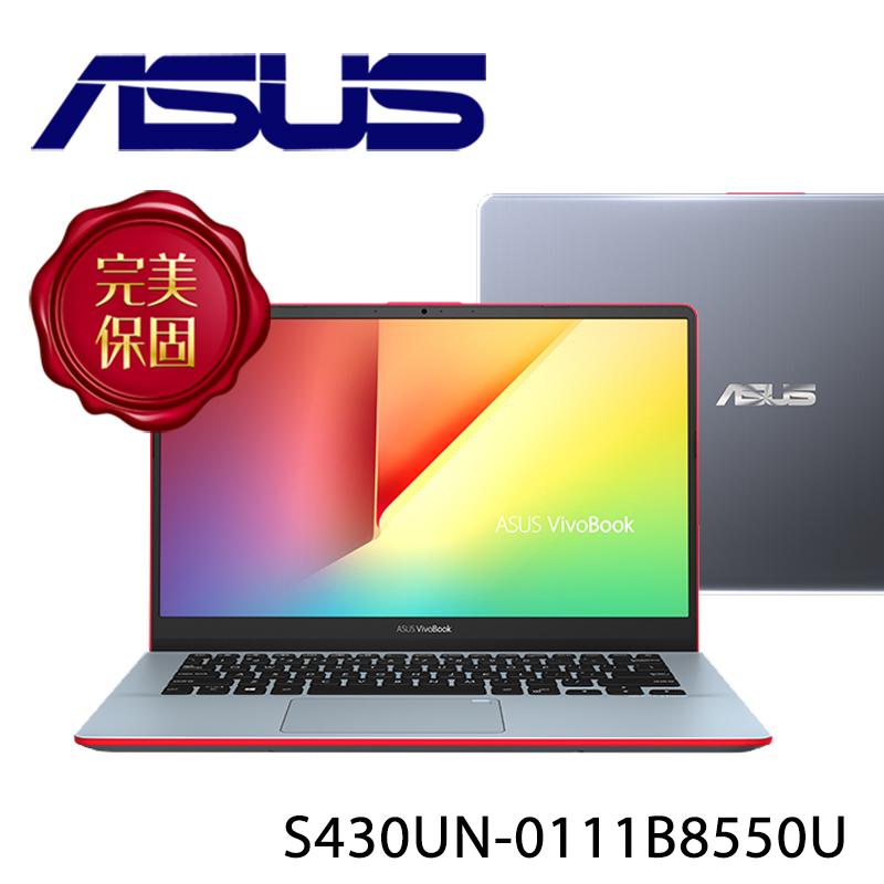 【ASUS華碩】VivoBook S14 S430UN-0111B8550U 炫耀紅 14吋 筆電-送無線鼠+電腦除塵刷(贈品隨機出貨)