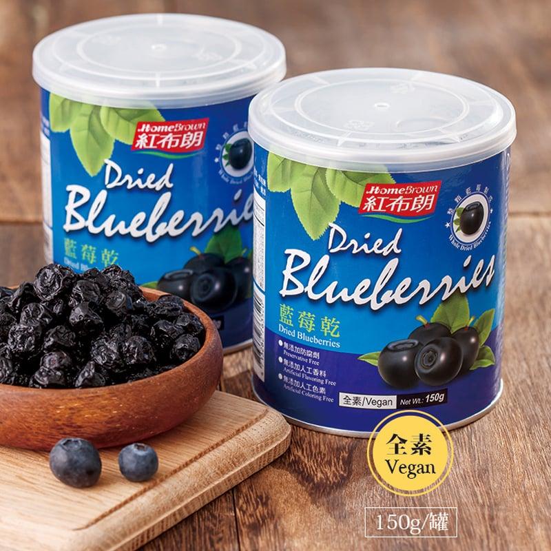 【紅布朗】藍莓乾 150gX3罐