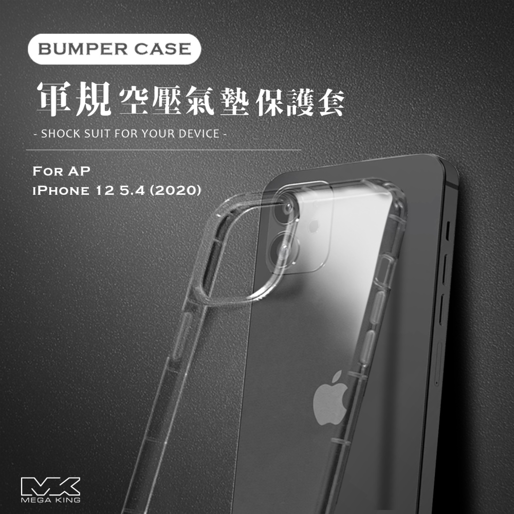 MEGA KING 軍規空壓氣墊保護套 iPhone 12 mini 5.4 透明