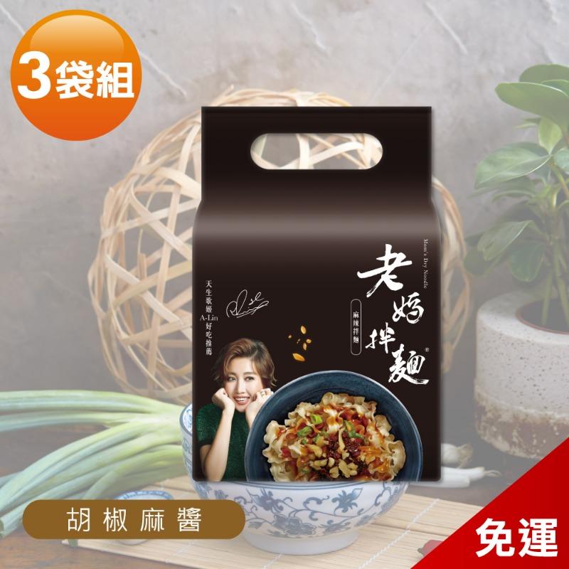 【老媽拌麵】胡椒麻醬 3袋免運組 (4包/袋) A-Lin好吃推薦