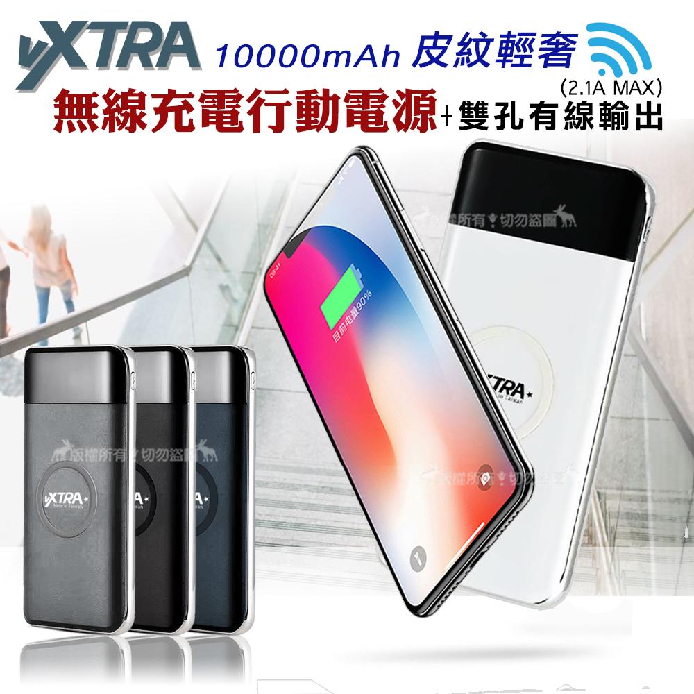 台灣製VXTRA 10000mAh 皮紋輕奢 大容量Qi無線充電行動電源 雙孔有線輸出(2.1A MAX)-輕礦藍
