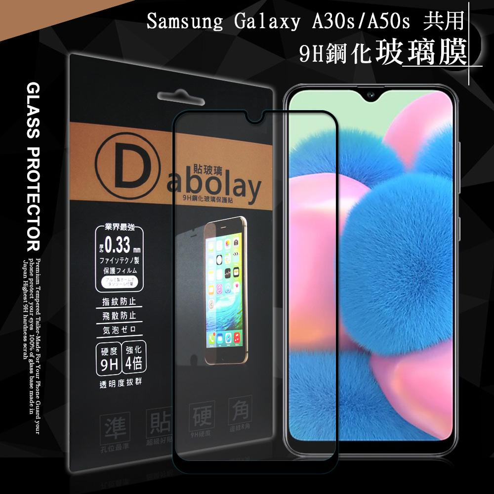 全膠貼合 三星 Samsung Galaxy A30s/A50s 共用款 滿版疏水疏油9H鋼化頂級玻璃膜(黑)