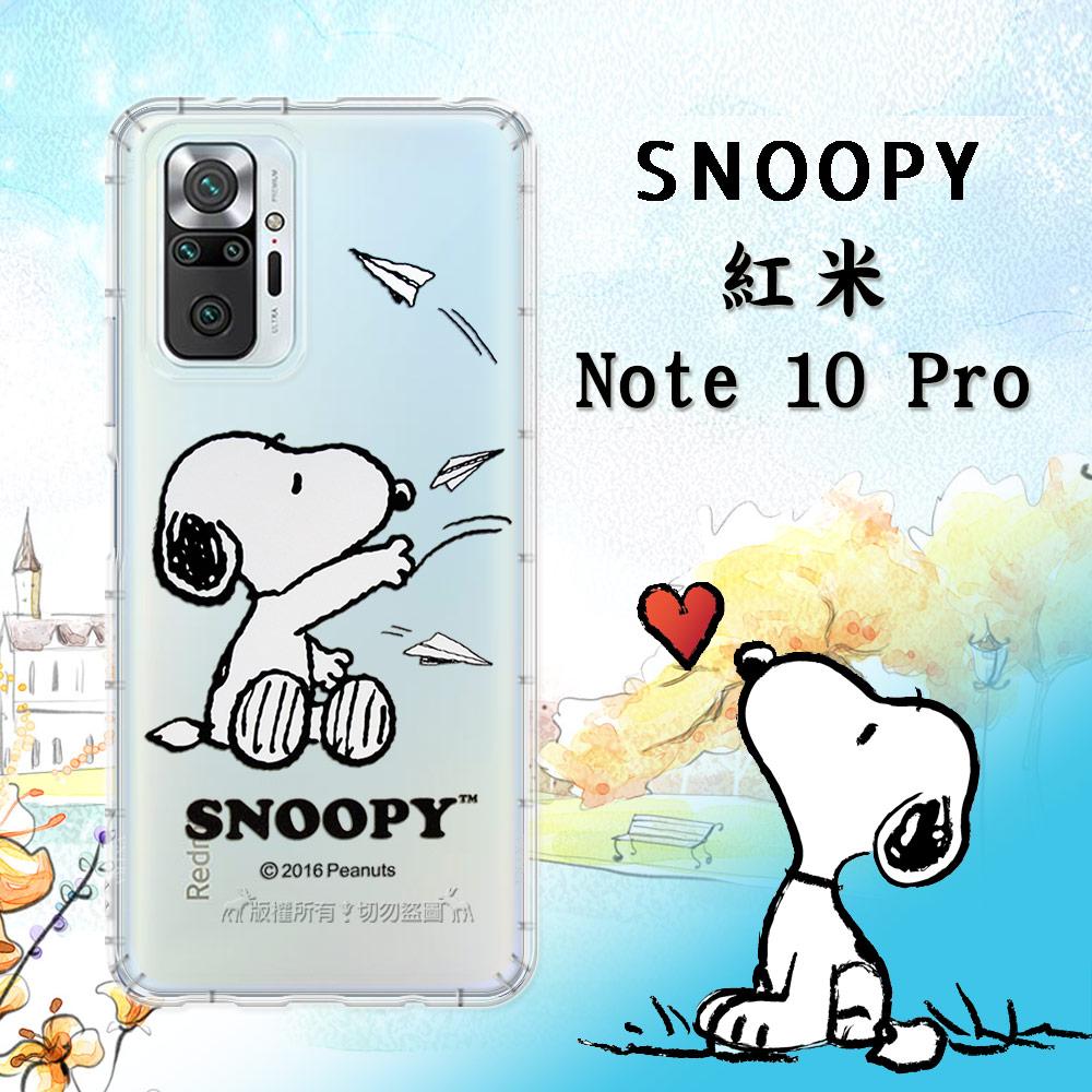 史努比/SNOOPY 正版授權 紅米Redmi Note 10 Pro 漸層彩繪空壓手機殼(紙飛機)