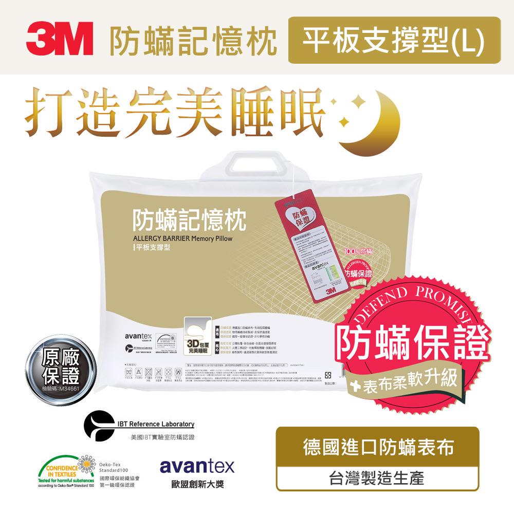 【3M】防螨記憶枕(平板支撐型/L)