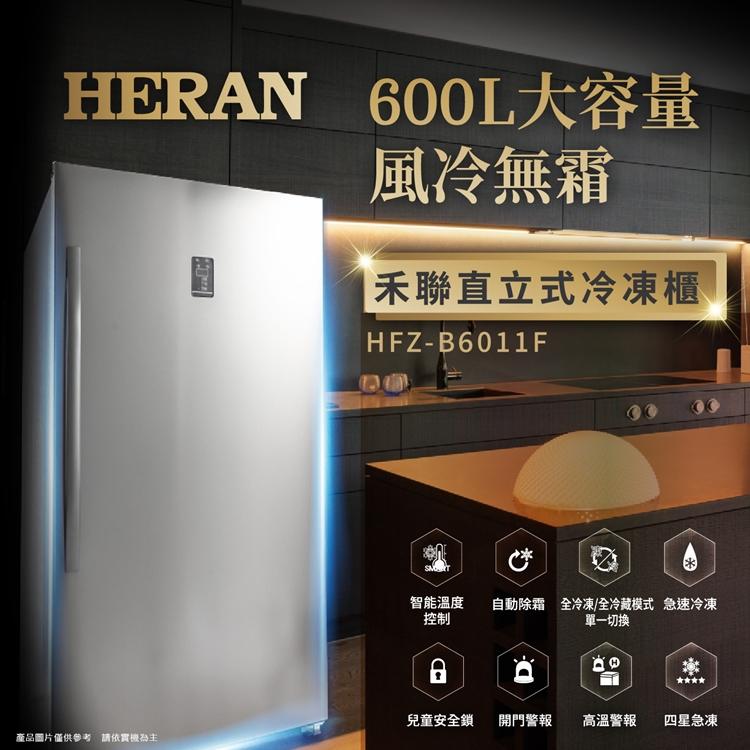 HERAN禾聯 600L風冷無霜直立式冷凍櫃 HFZ-B6011F