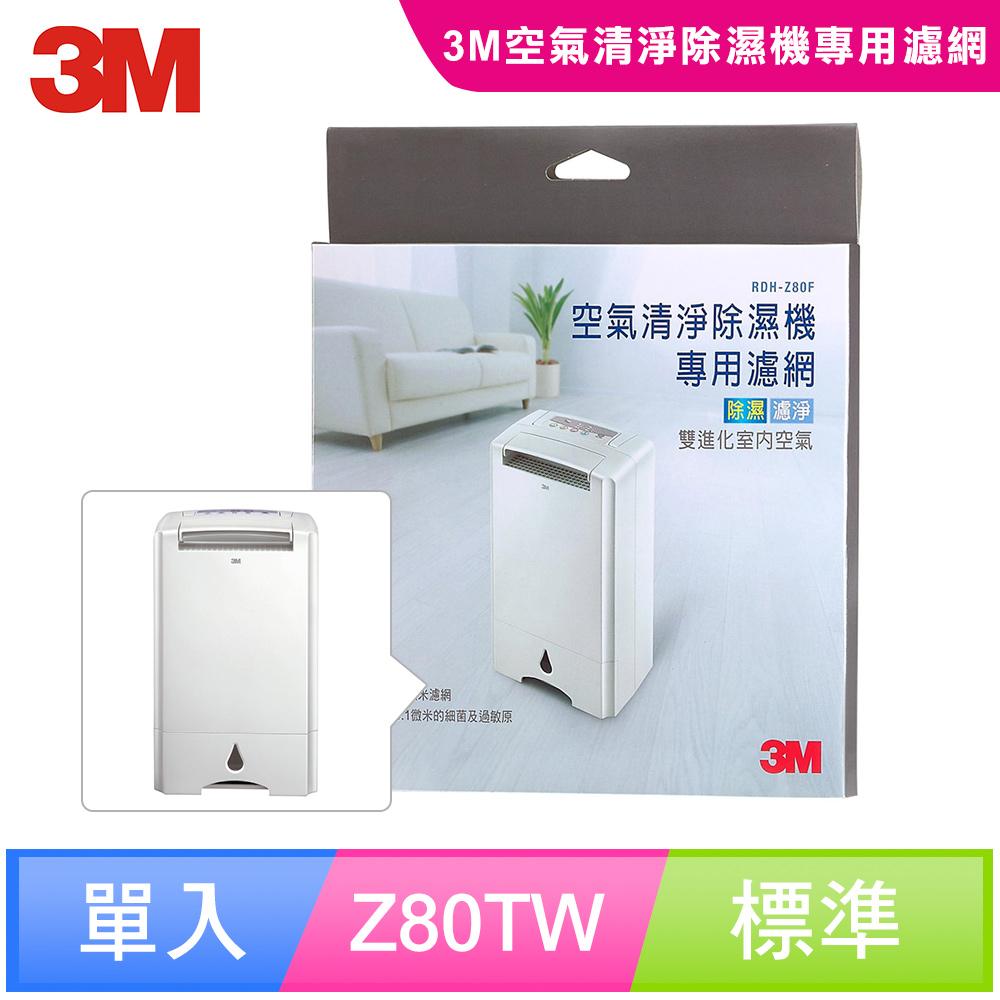 【3M】淨呼吸空氣清淨除濕機濾網RDH-Z80F
