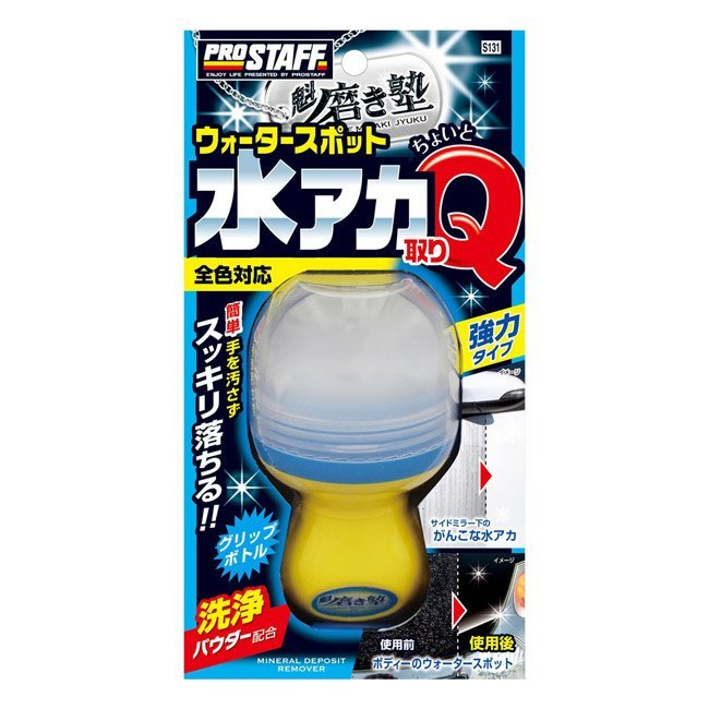 【YARK】Prostaff-魁-水垢去除劑(S131)