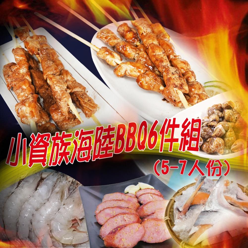 預購《老爸ㄟ廚房》小資族海鮮BBQ 6件組(5-7人份)
