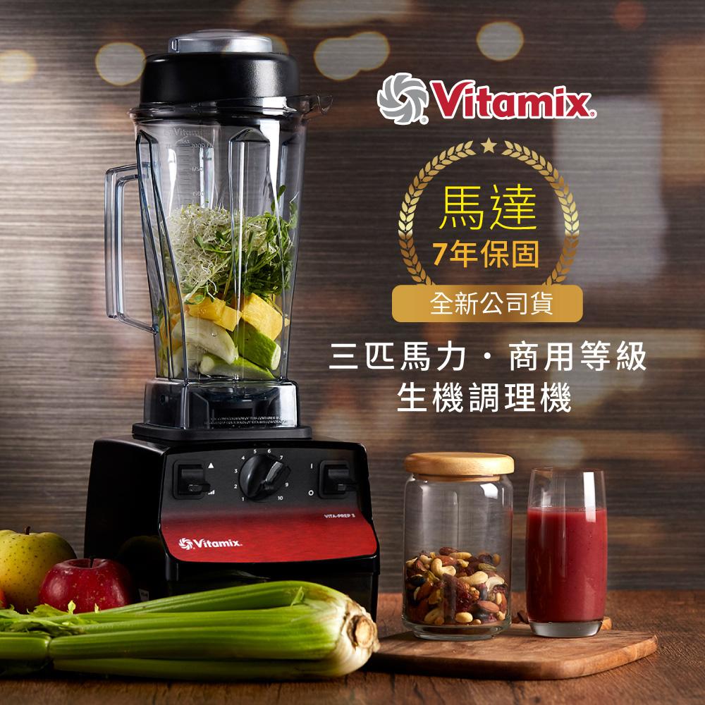 【美國Vitamix】三匹馬力生機調理機-商用級公司貨-10088(送專用工具組等好禮)