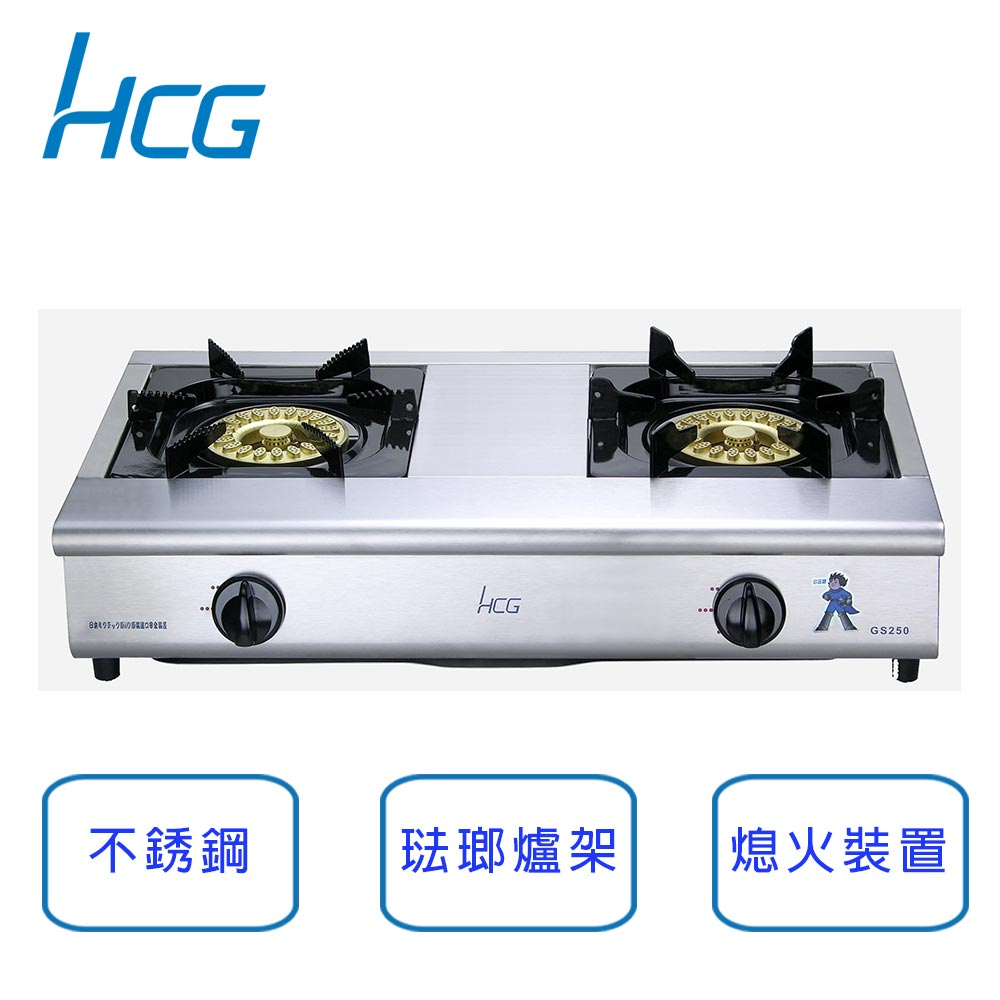 【HCG和成】小金剛 2級 瓦斯爐 (附清潔盤) GS250Q-NG (天然瓦斯)