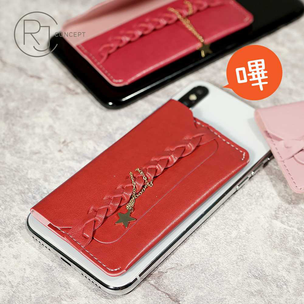 【RJ concept】 垂墜星星手機背貼卡夾 / 直接感應付款-(紅色)