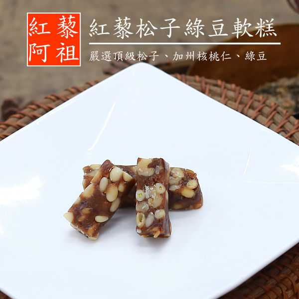 《紅藜阿祖》紅藜松子綠豆軟糕(160g/包,共兩包)