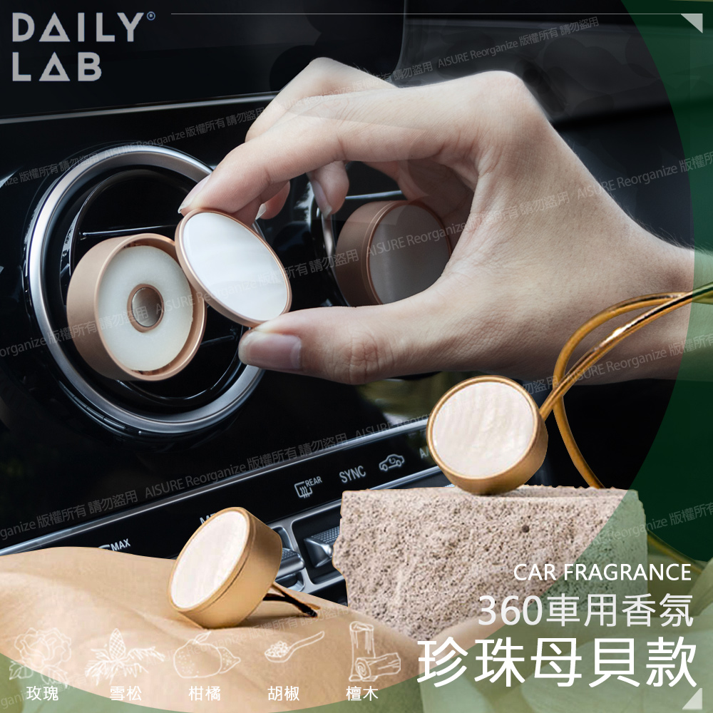 DAILY LAB 車用360° 香氛珍珠貝殼白(玫瑰喝香檳香味款)