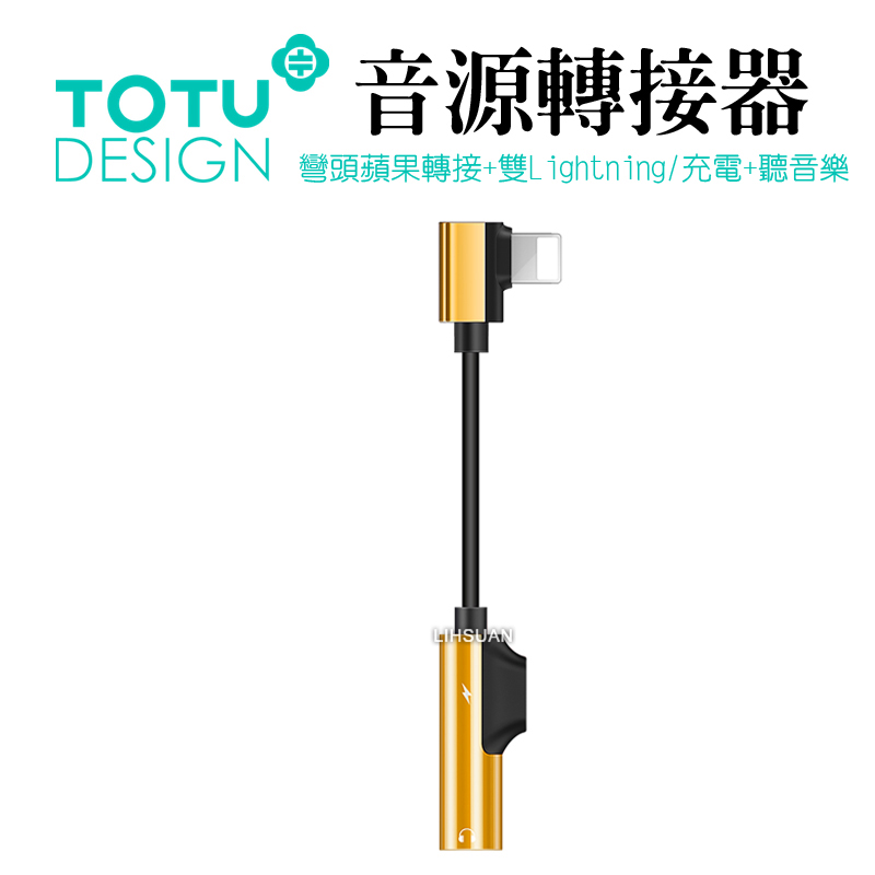 【TOTU台灣官方】iPhone音頻轉接器 2.1A快充彎頭Lightning轉接充電線 流光系列 金色