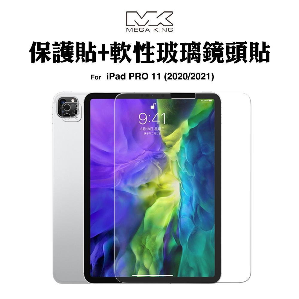 MEGA KING 保護貼+軟性玻璃鏡頭貼APPLE iPad Pro 11 (2020/2021)